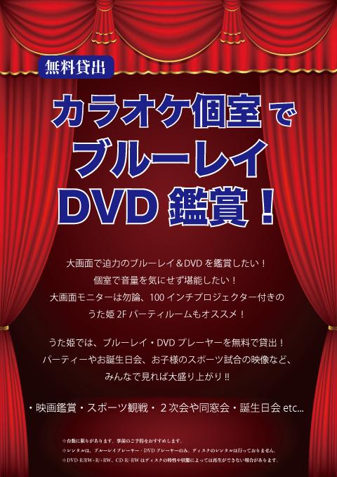 DVD貸出